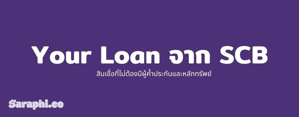your loan จาก SCB